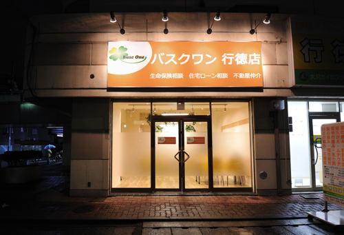 DSC_5169(バスクワン外部)修正店舗⑤